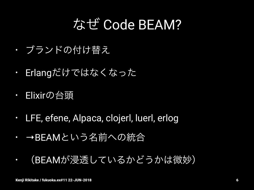ͳͥ Code BEAM? • ϒϥϯυͷ͚ସ͑ • Erlang͚ͩͰͳ͘ͳͬͨ • E...