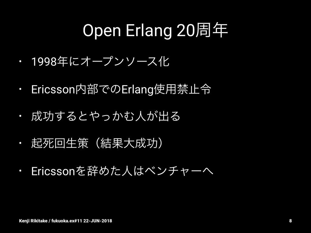 Open Erlang 20प • 1998ʹΦʔϓϯιʔεԽ • Ericsson෦Ͱ...
