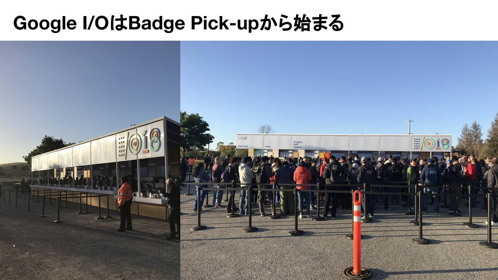 Google I/OはBadge Pick-upから始まる