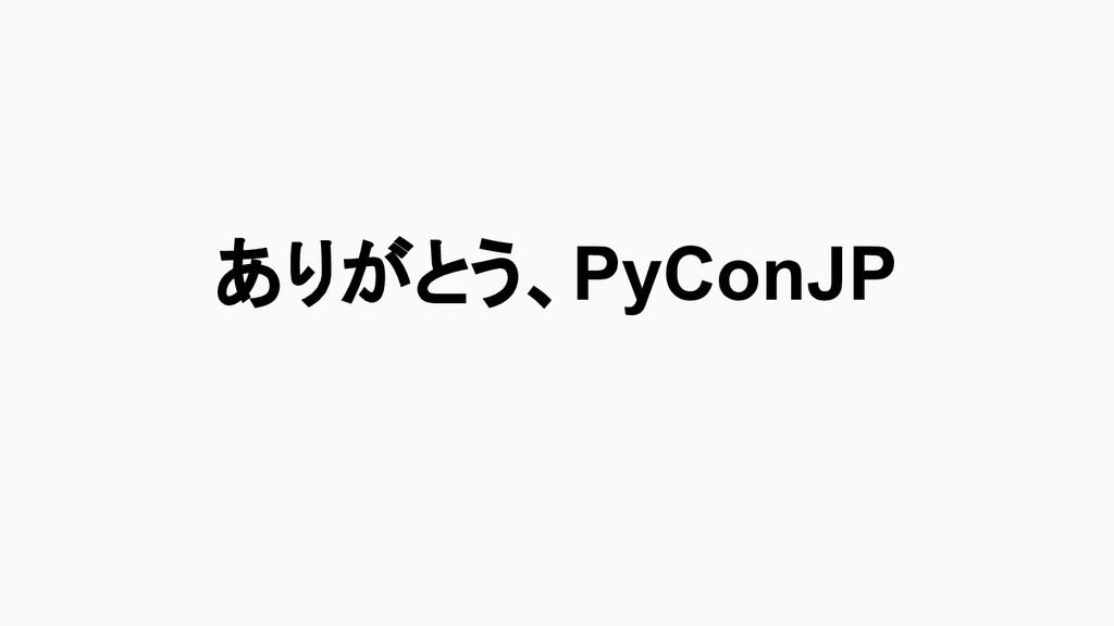 ありがとう、PyConJP