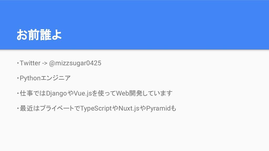 お前誰よ ・Twitter -> @mizzsugar0425 ・Pythonエンジニア ・仕...