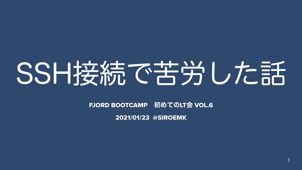 44)ଓͰۤ࿑ͨ͠ FJORD BOOTCAMPɹॳΊͯͷLTձ VOL.6   2021...