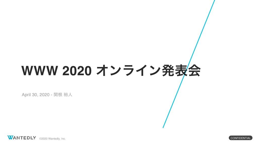 WWW2020 online報告会