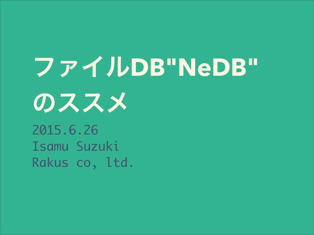 """ϑΝΠϧDB""""NeDB"""" ͷεεϝ 2015.6.26 Isamu Suzuki Rakus ..."""