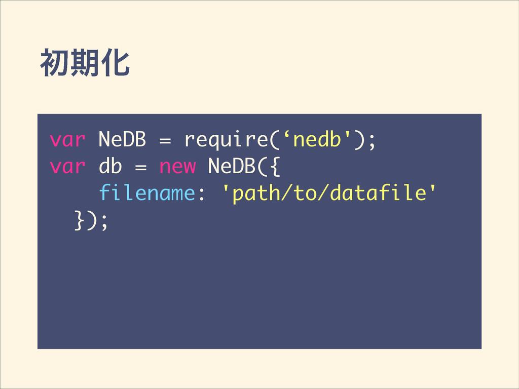 ॳظԽ var NeDB = require('nedb'); var db = new Ne...