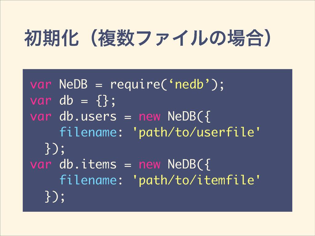 ॳظԽʢෳϑΝΠϧͷ߹ʣ var NeDB = require('nedb'); var ...
