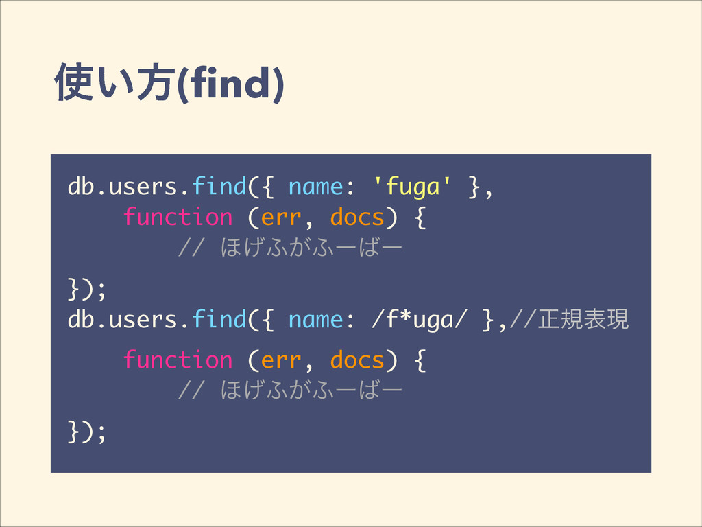 ͍ํ(find) db.users.find({ name: 'fuga' }, functi...