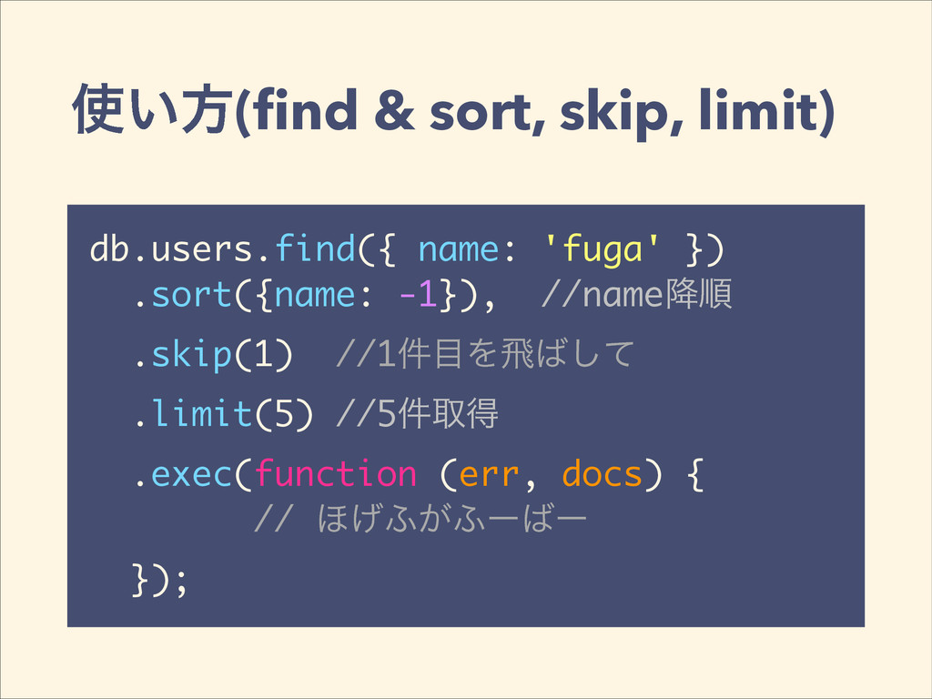 ͍ํ(find & sort, skip, limit) db.users.find({ na...