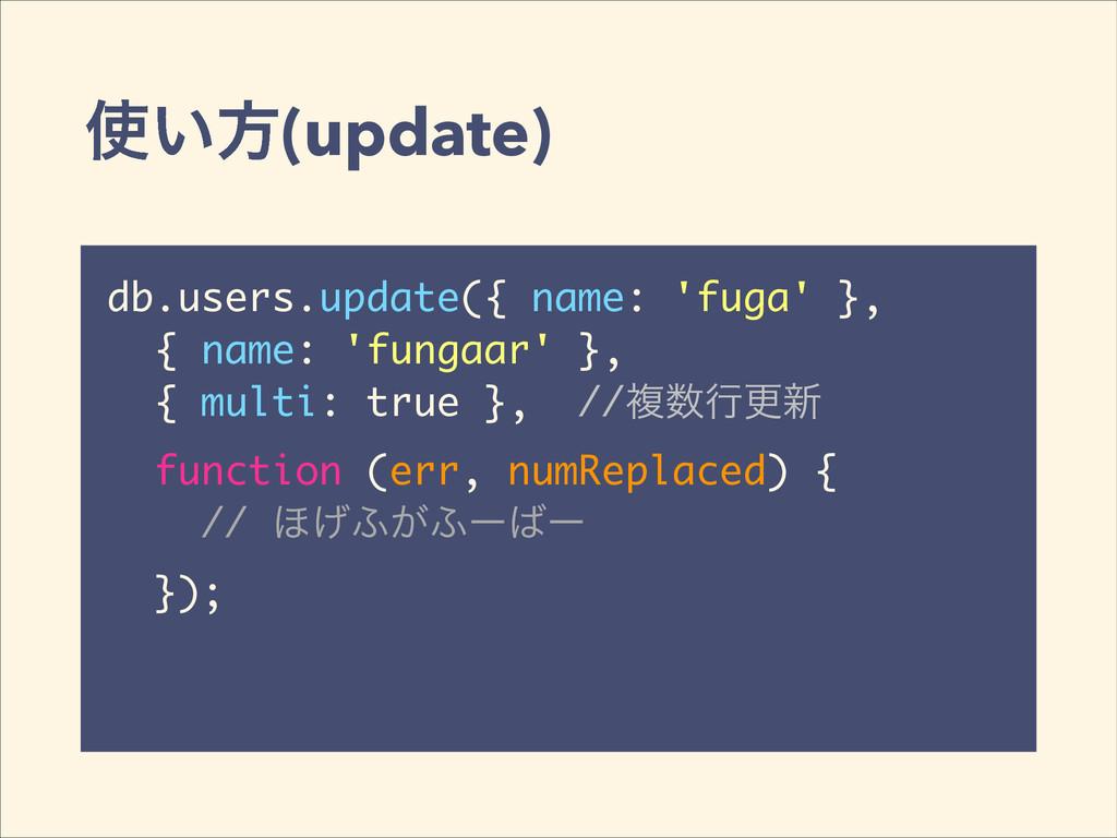 ͍ํ(update) db.users.update({ name: 'fuga' }, {...
