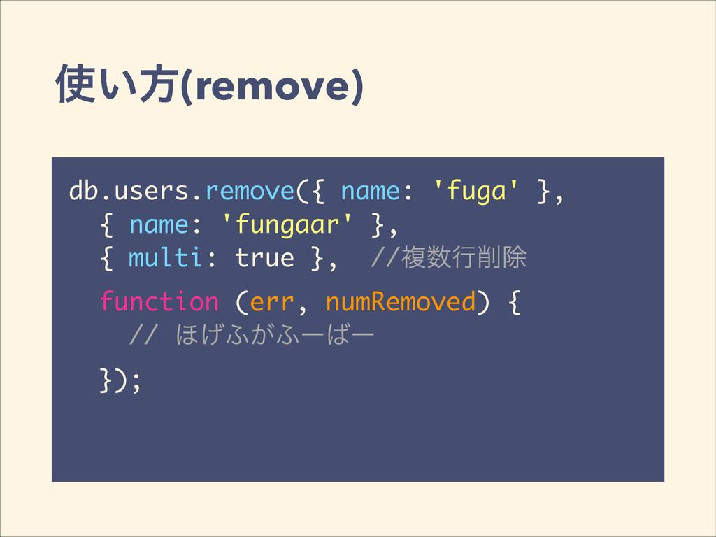 ͍ํ(remove) db.users.remove({ name: 'fuga' }, {...