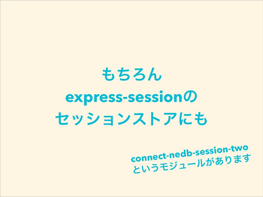 ͪΖΜ express-sessionͷ ηογϣϯετΞʹ connect-nedb-s...