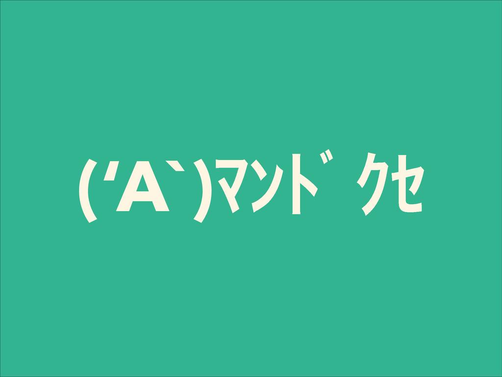 ('A`)ŵƃŪƄŞŤ