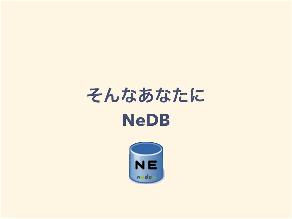 ͦΜͳ͋ͳͨʹ NeDB