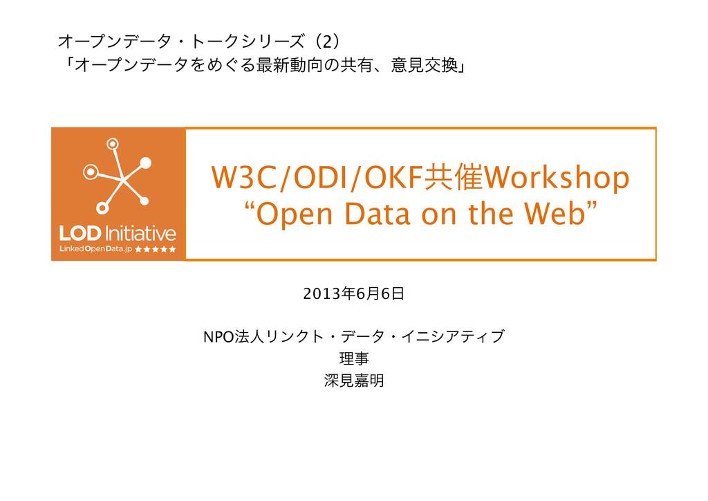 "W3C/ODI/OKFڞ࠵Workshop ""Open Data on the Web"" ..."