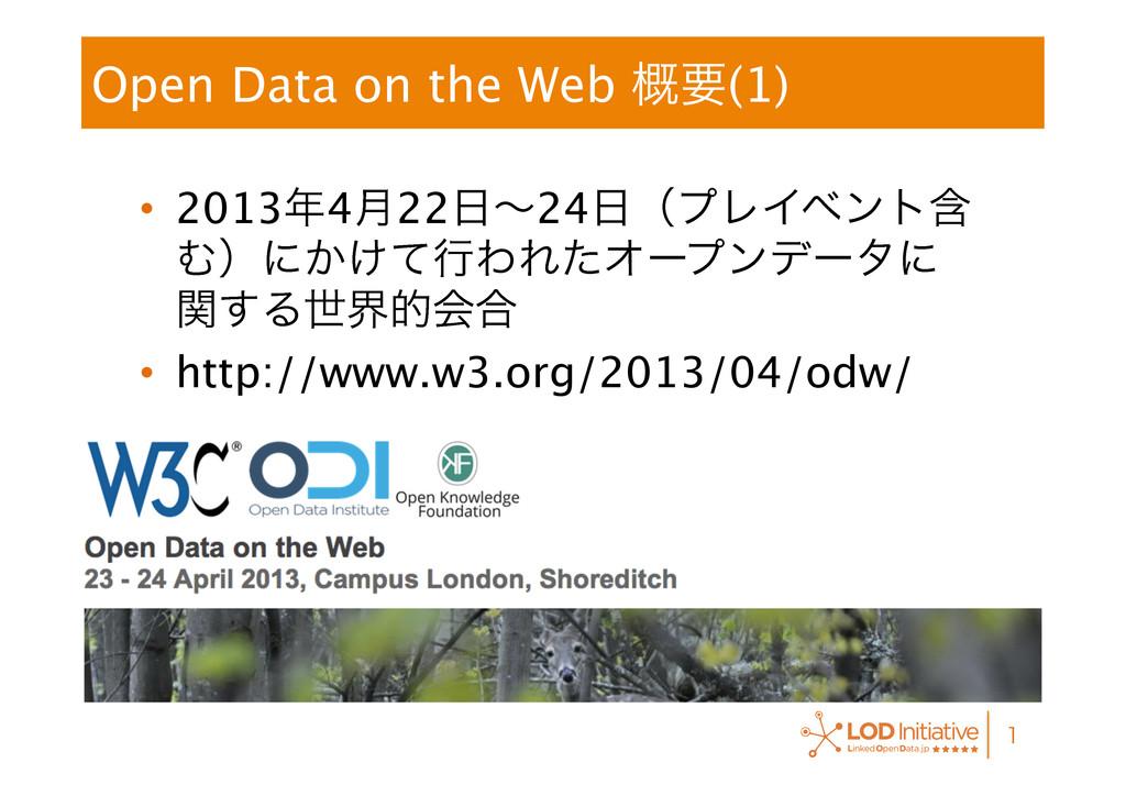 Open Data on the Web ֓ཁ(1) • 20134݄22ʙ24ʢϓ...