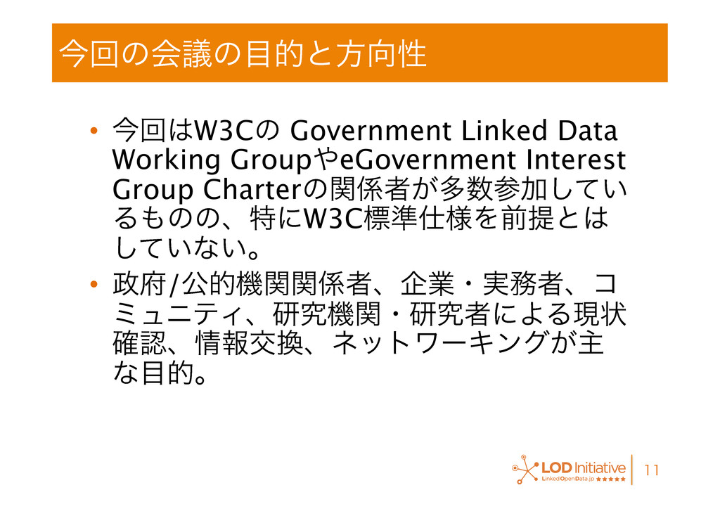 ࠓճͷձٞͷతͱํੑ • ࠓճW3Cͷ Government Linked Data...