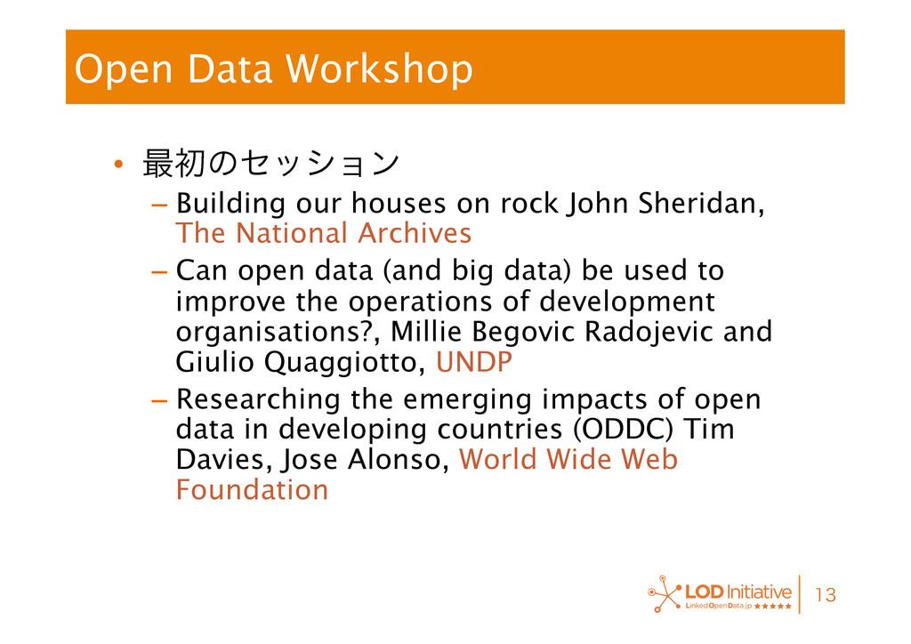Open Data Workshop • ࠷ॳͷηογϣϯ – Building ou...