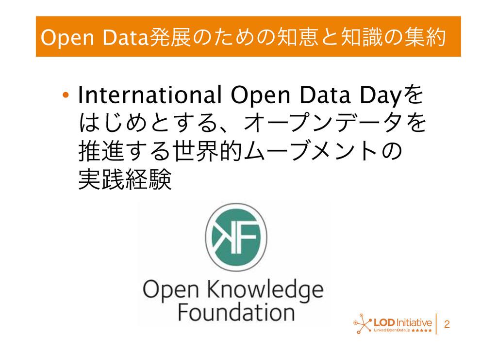 Open DataൃలͷͨΊͷܙͱࣝͷू • International Open ...