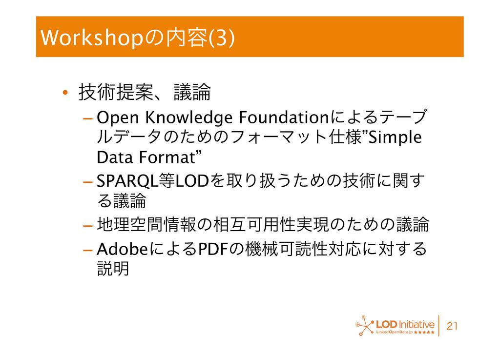 Workshopͷ༰(3) • ٕज़ఏҊɺٞ –Open Knowledge Fo...