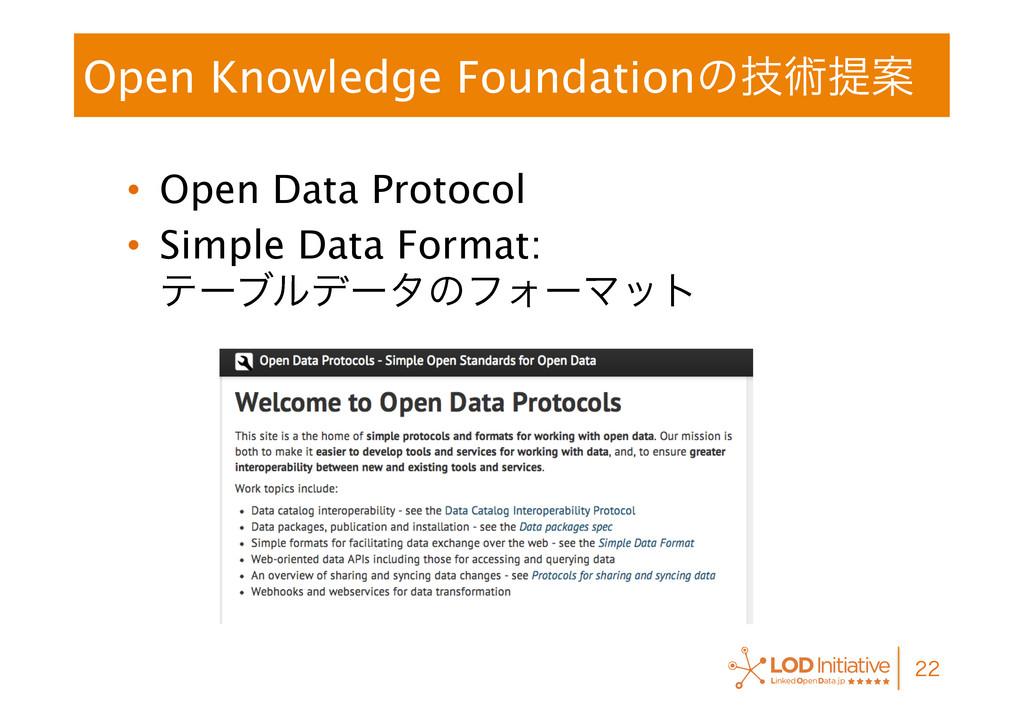 Open Knowledge Foundationͷٕज़ఏҊ • Open Data Pr...