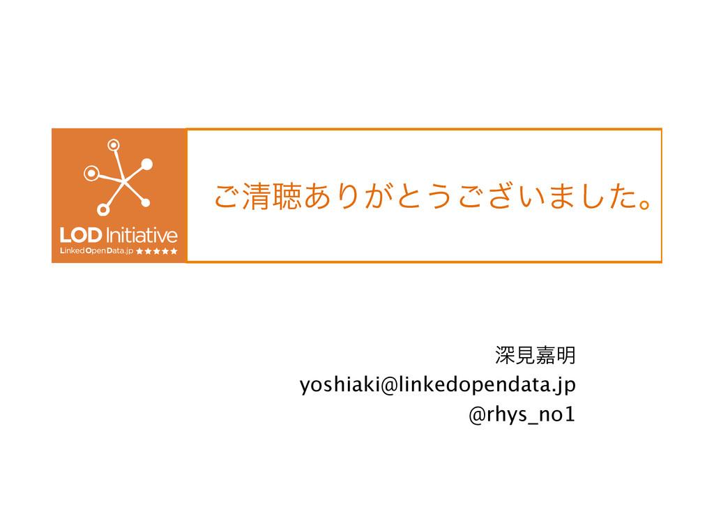 ͝ਗ਼ௌ͋Γ͕ͱ͏͍͟͝·ͨ͠ɻ ਂݟՅ໌ yoshiaki@linkedopendata....