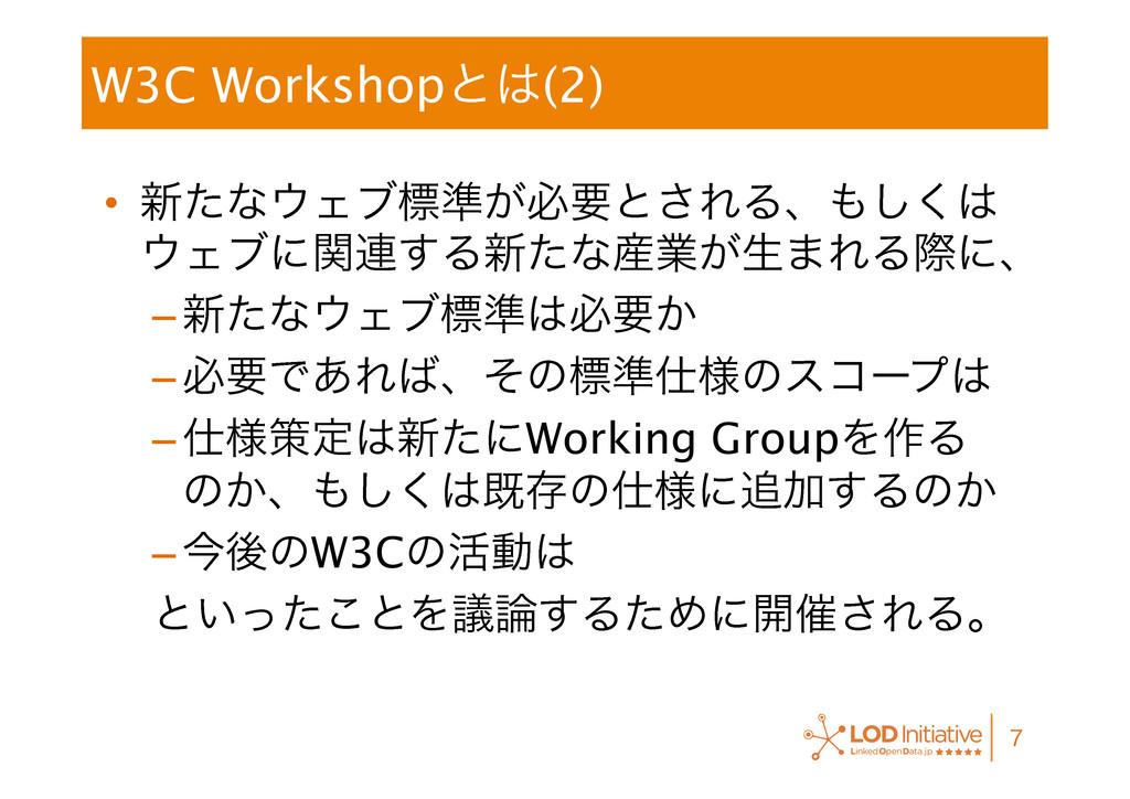 W3C Workshopͱ(2) • ৽ͨͳΣϒඪ४͕ඞཁͱ͞ΕΔɺ͘͠ Σϒʹ...