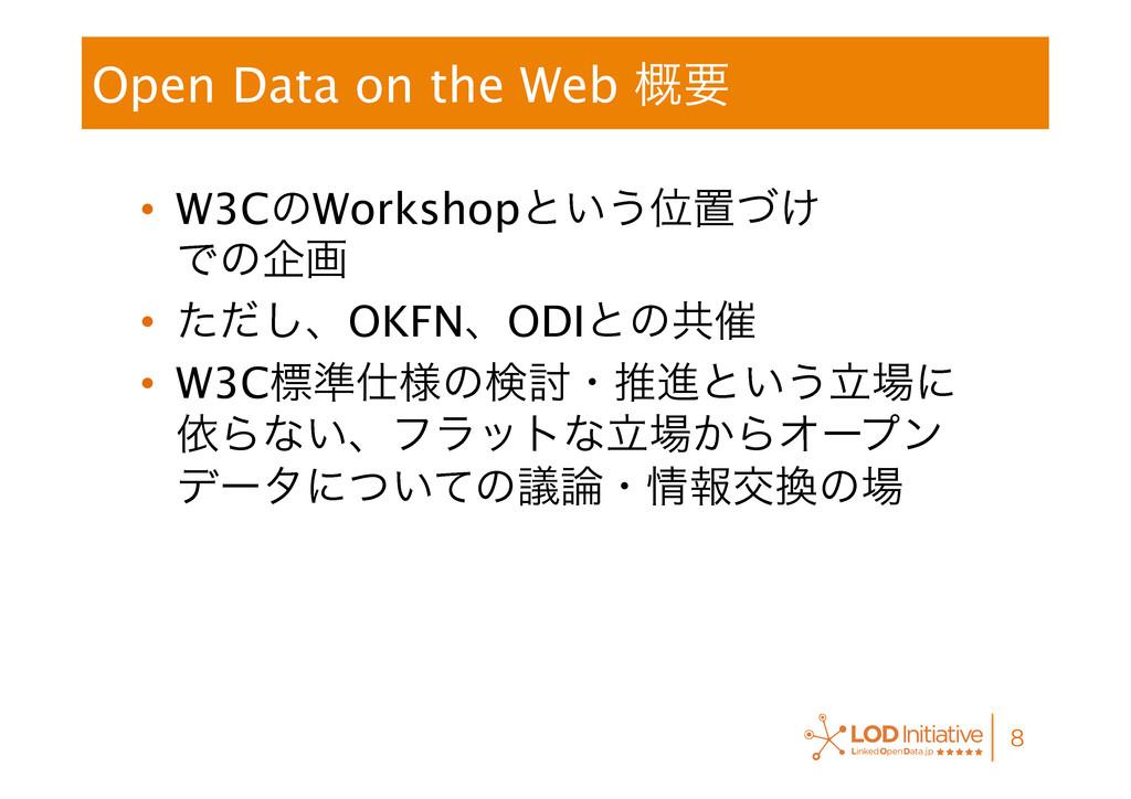 Open Data on the Web ֓ཁ • W3CͷWorkshopͱ͍͏Ґஔ͚ͮ...