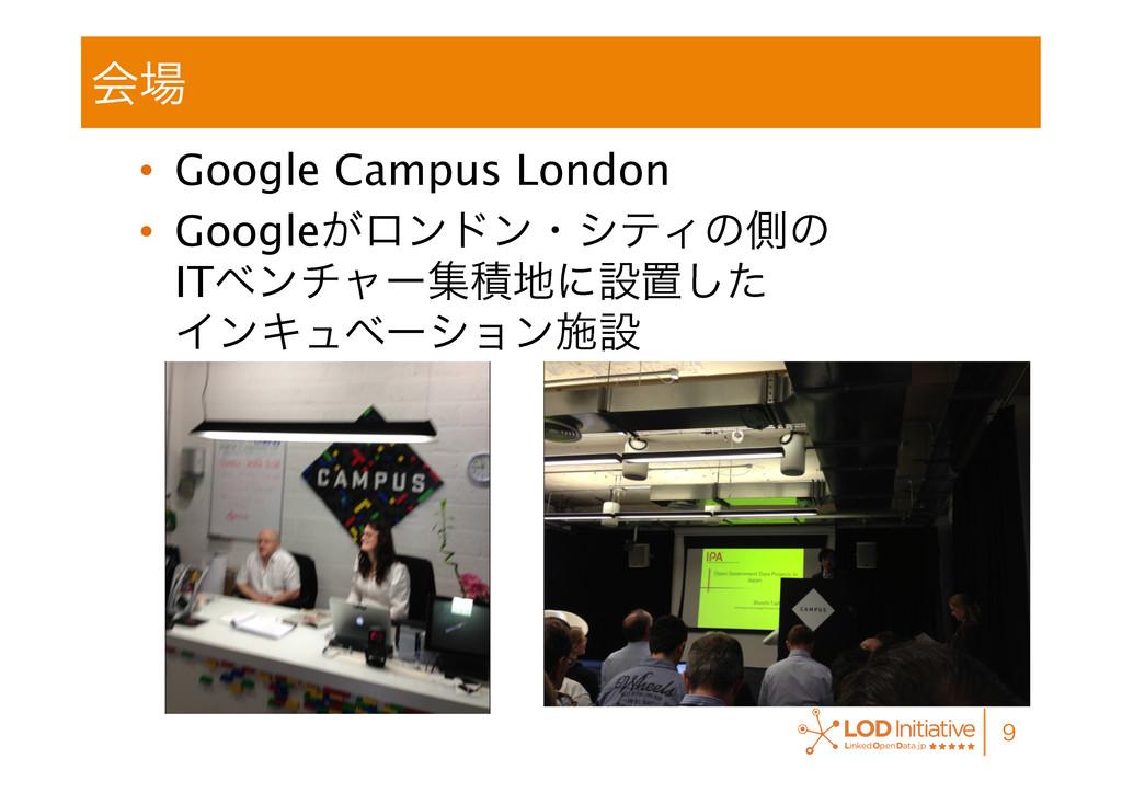 ձ • Google Campus London • Google͕ϩϯυϯɾγςΟ...