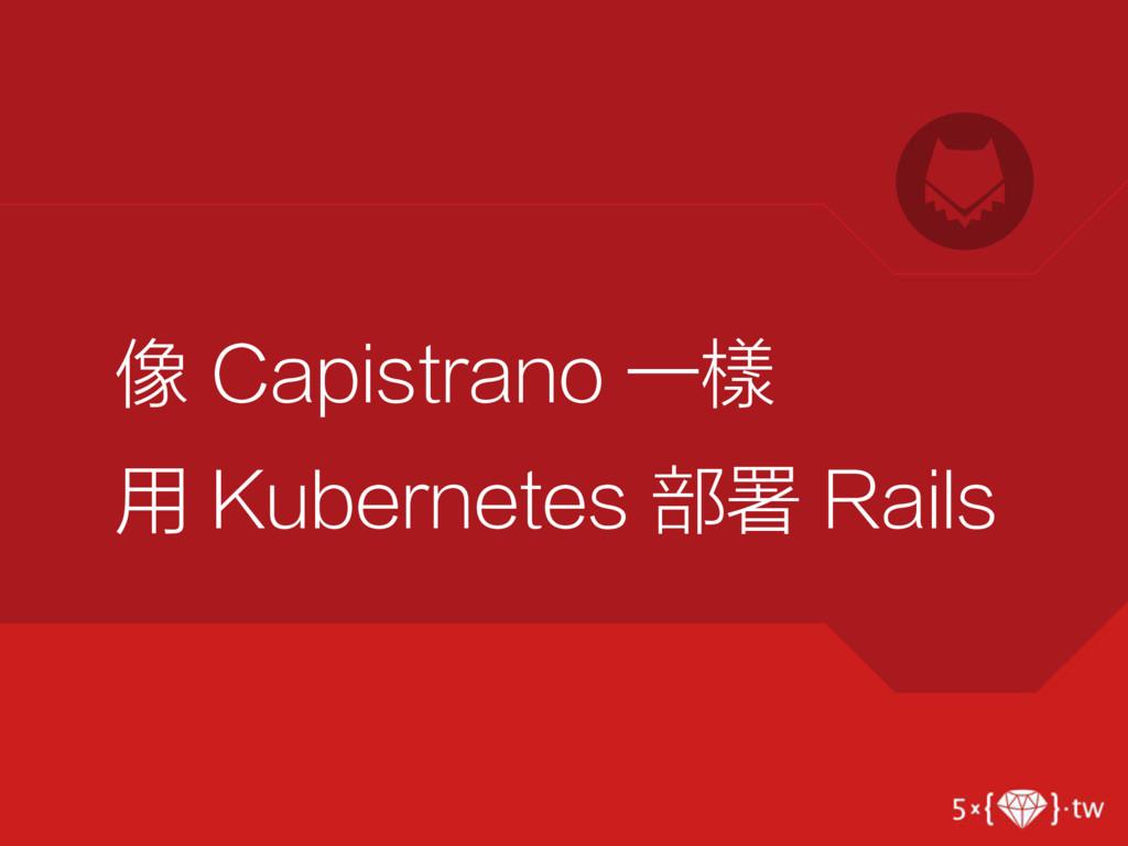 像 Capistrano 一樣 用 Kubernetes 部署 Rails