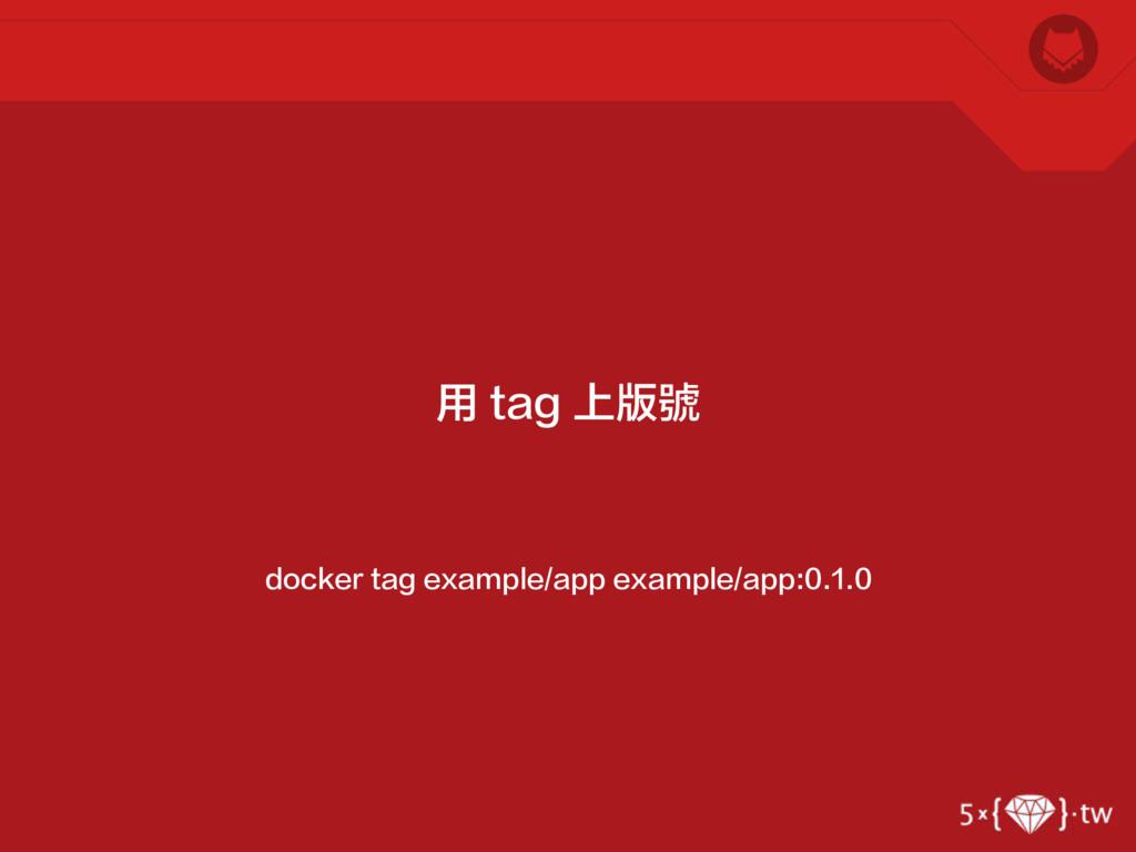 docker tag example/app example/app:0.1.0 用 tag ...