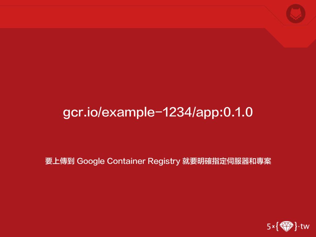 要上傳到 Google Container Registry 就要明確指定伺服器和專案 gcr...