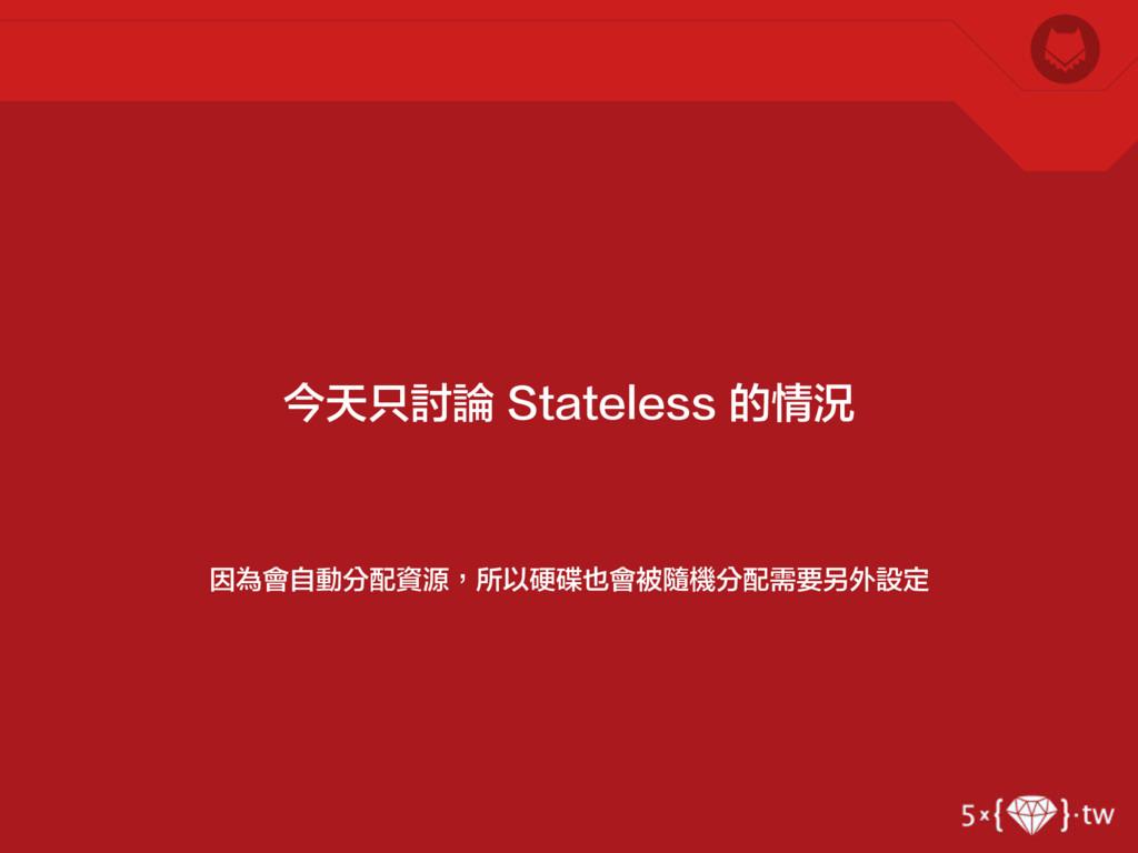 因為會自動分配資源,所以硬碟也會被隨機分配需要另外設定 今天只討論 Stateless 的情況
