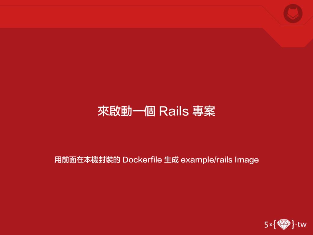 用前面在本機封裝的 Dockerfile 生成 example/rails Image 來啟動...