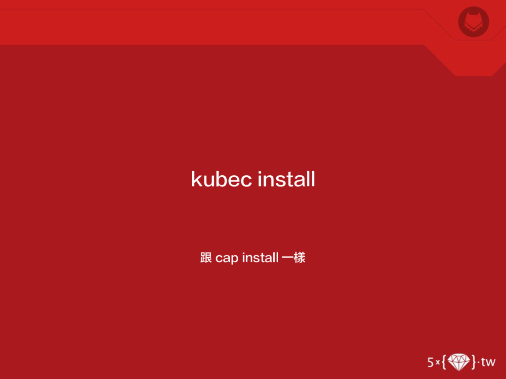 跟 cap install 一樣 kubec install