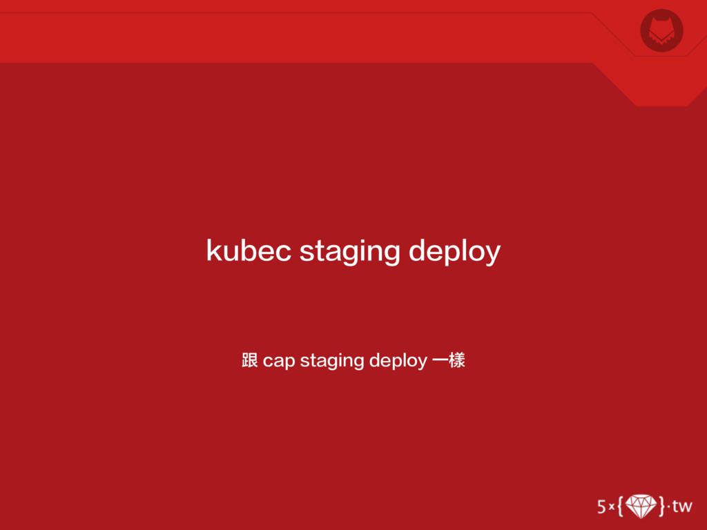 跟 cap staging deploy 一樣 kubec staging deploy