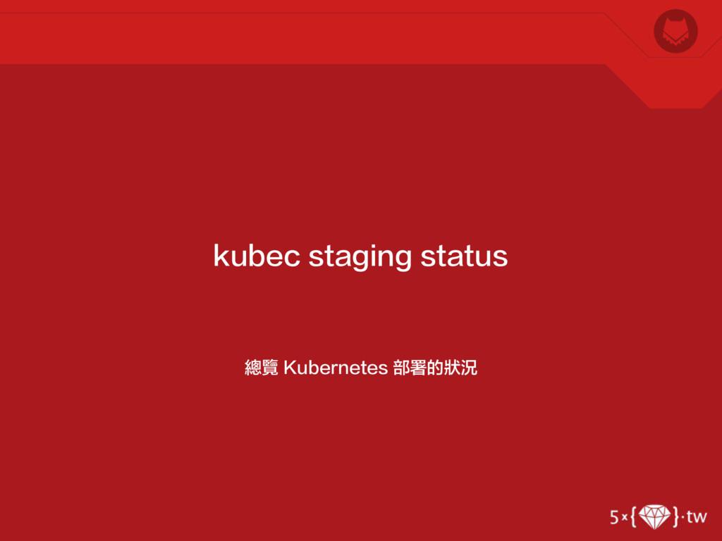 總覽 Kubernetes 部署的狀況 kubec staging status