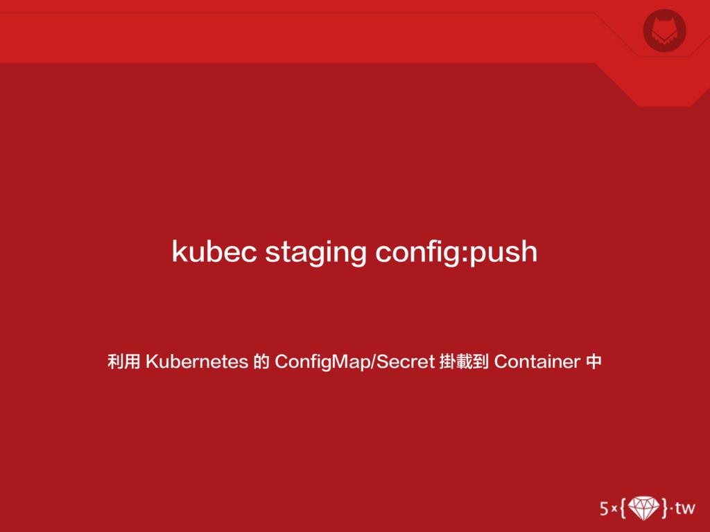利用 Kubernetes 的 ConfigMap/Secret 掛載到 Container ...