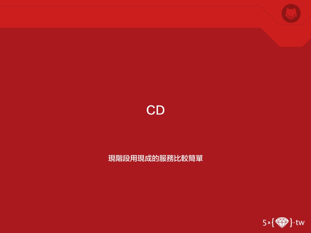 現階段用現成的服務比較簡單 CD