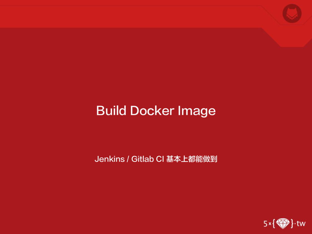 Jenkins / Gitlab CI 基本上都能做到 Build Docker Image