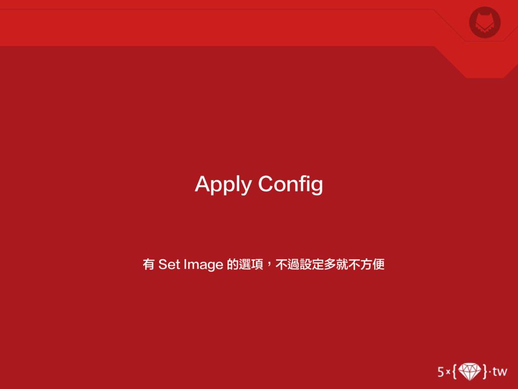有 Set Image 的選項,不過設定多就不方便 Apply Config