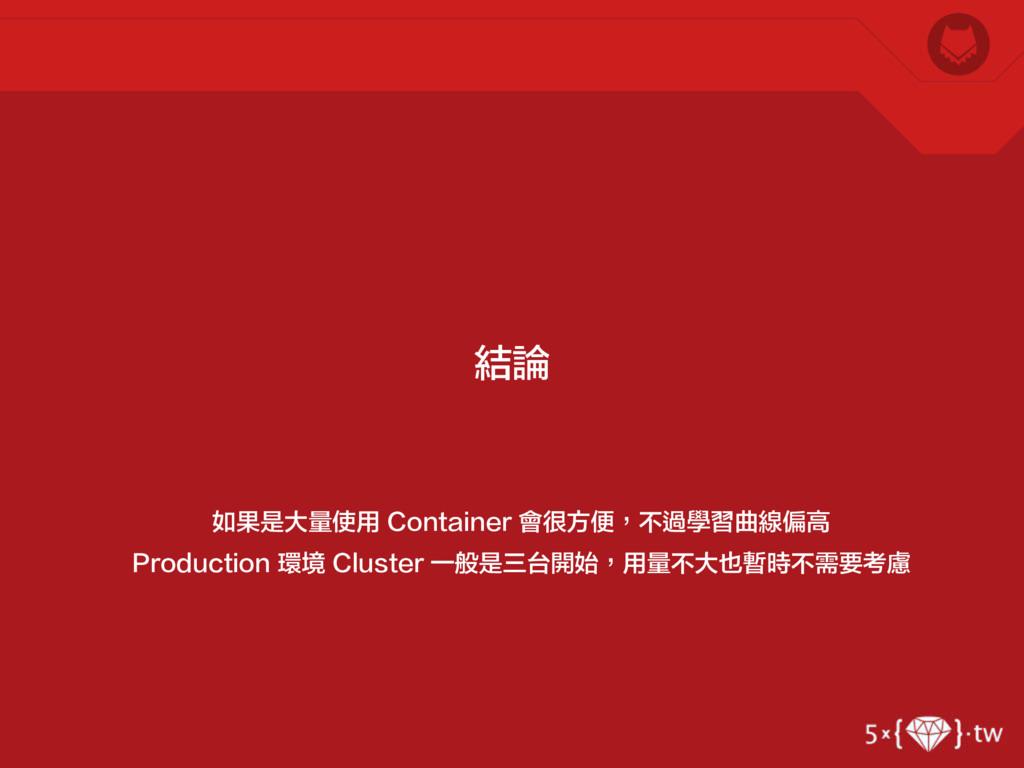 如果是大量使用 Container 會很方便,不過學習曲線偏高 Production 環境 C...