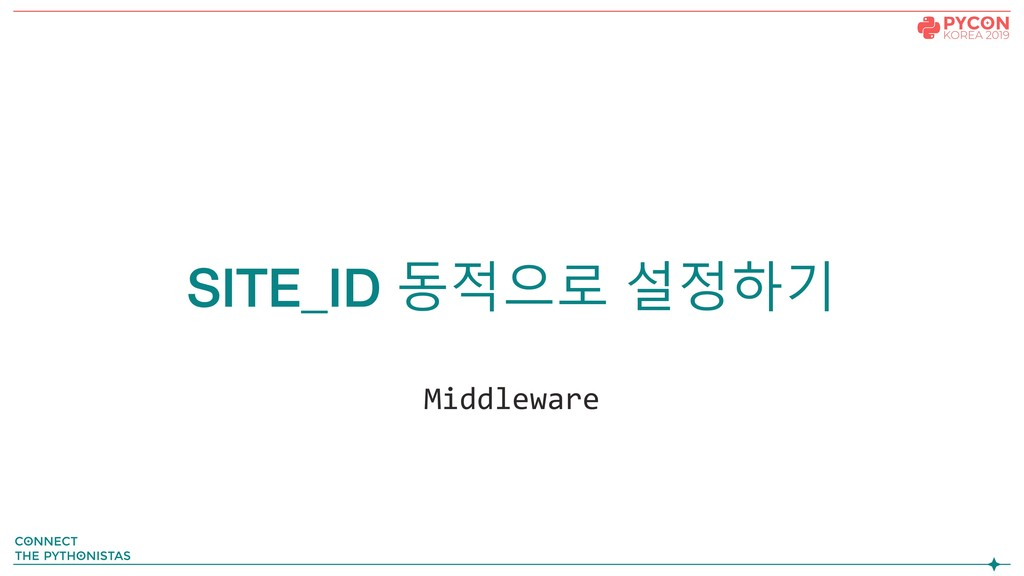Middleware SITE_ID 동적으로 설정하기