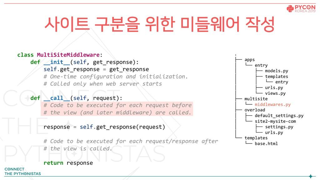 사이트 구분을 위한 미들웨어 작성 class MultiSiteMiddleware: d...