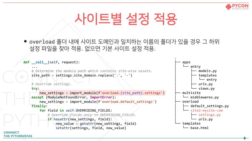 • overload 폴더 내에 사이트 도메인과 일치하는 이름의 폴더가 있을 경우 그 ...