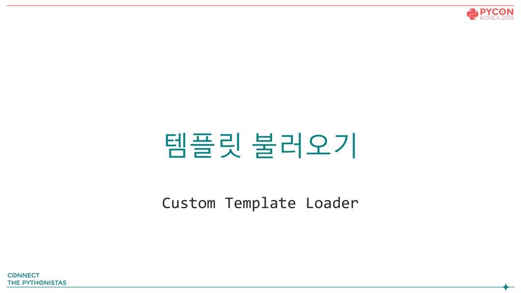 Custom Template Loader 템플릿 불러오기