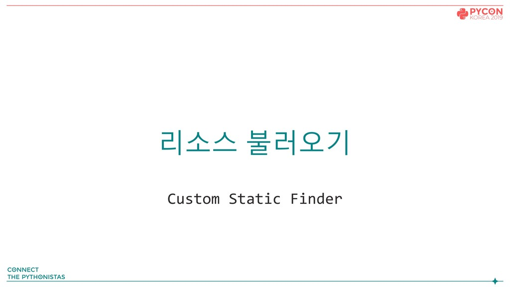 Custom Static Finder 리소스 불러오기