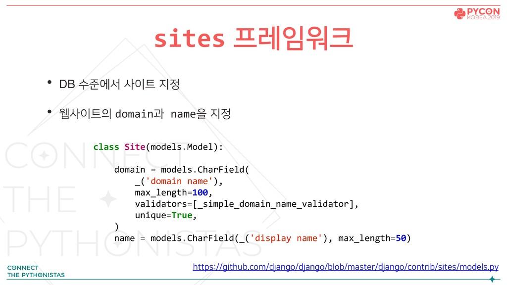 • DB 수준에서 사이트 지정 • 웹사이트의 domain과 name을 지정 sites...