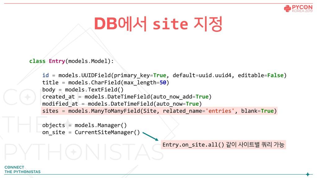 DB에서 site 지정 class Entry(models.Model): id = mo...