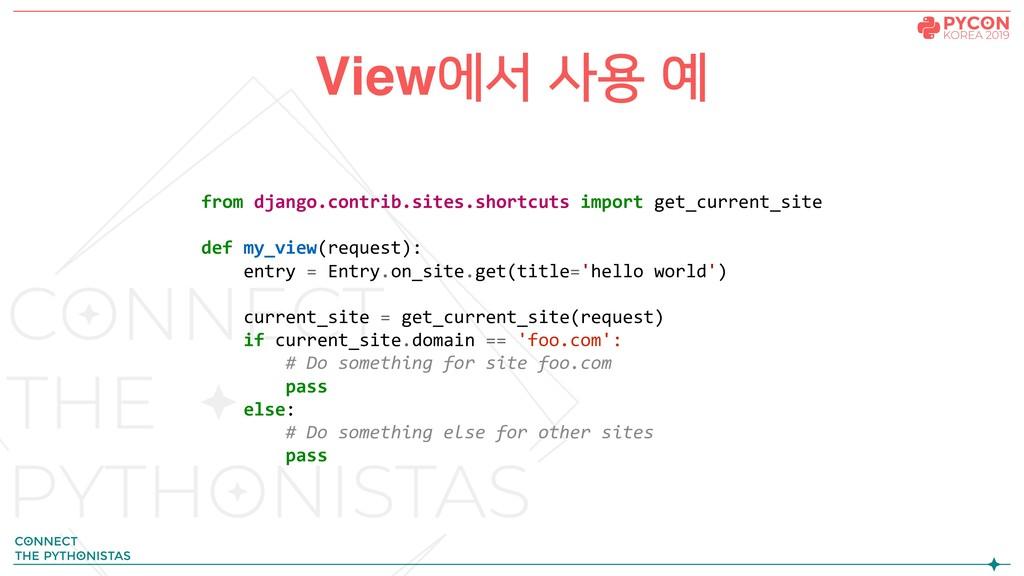 View에서 사용 예 from django.contrib.sites.shortcuts...