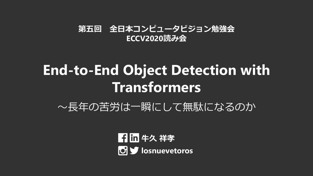 第五回 全日本コンピュータビジョン勉強会 ECCV2020読み会 End-to-End Obj...